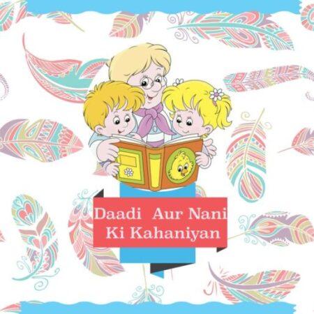 Panchatantra hindi stories, hindi moral stories, chimes radio stories, hindi audio-story for kids