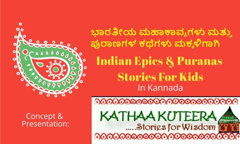 mythological stories for kids,, kannada stories, religious stories for kids