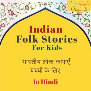 hindi folk stories, hindi moral stories, hindi stories for kids