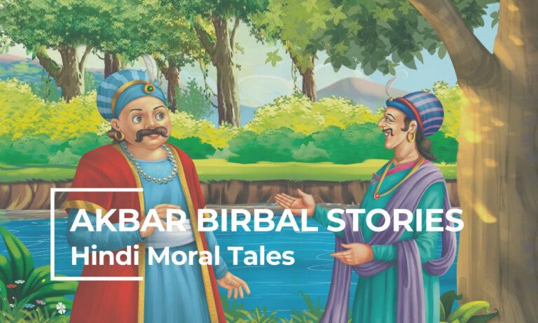 Akbar Birbal Stories , Podcasts For Kids, Akbar Birbal Hindi Moral Stories, Best Podcasts
