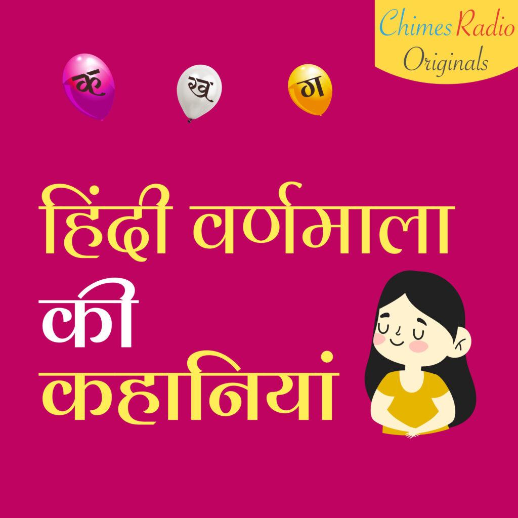 Hindi Varnamala Ki Kahaniyan Podcast